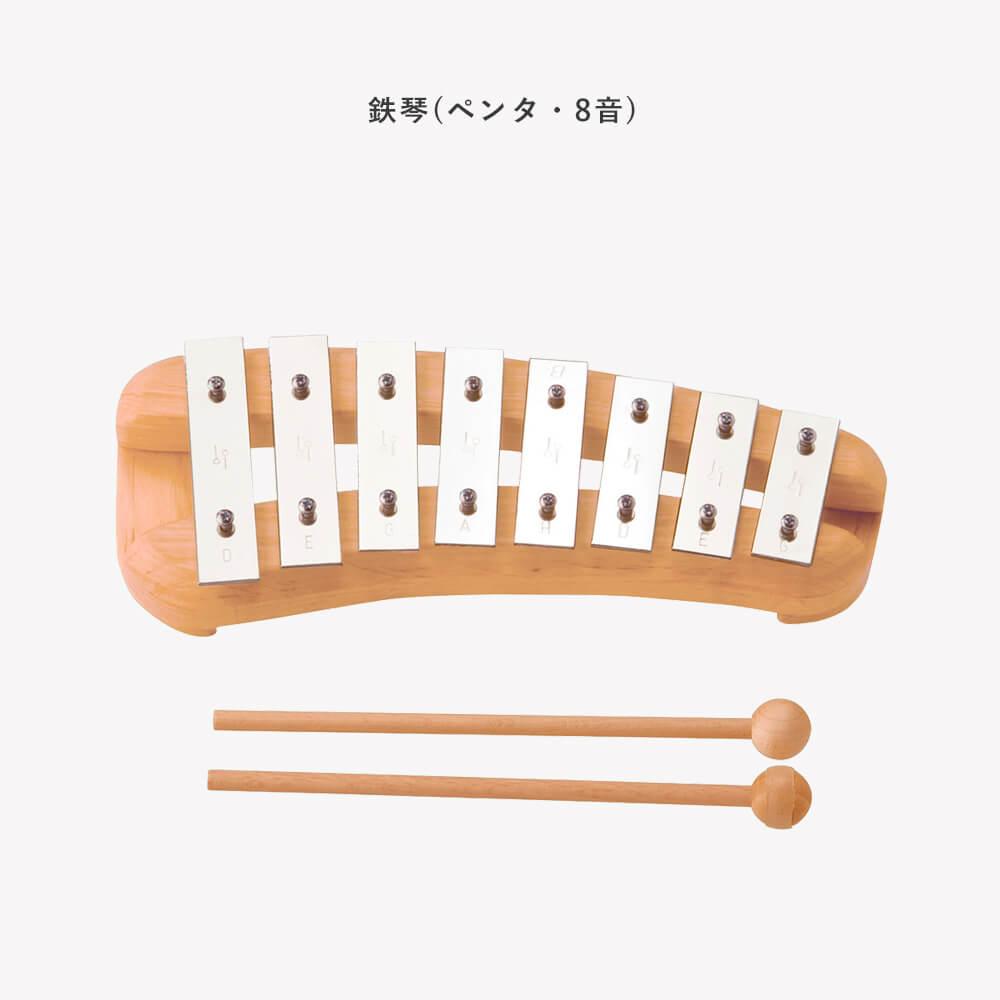 [DECOR]鉄琴(ペンタ・8音)