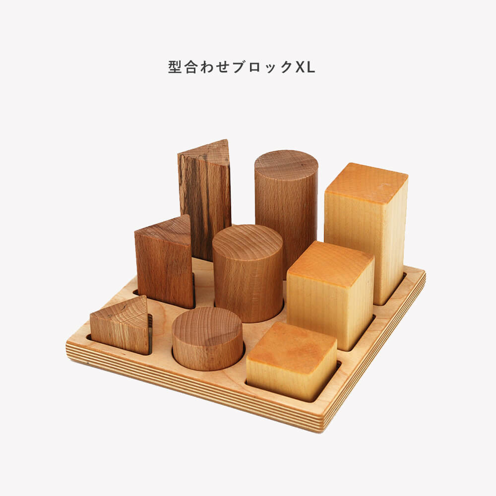 [WOODEN STORY]ナチュラル形合わせブロック