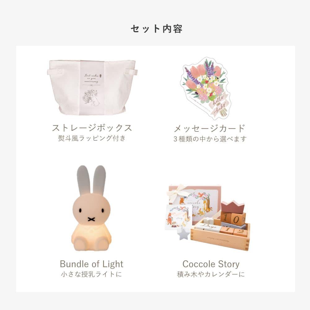 ライト&ここリーギフトセット-cheer up set-[amanoppo] 出産祝い ラッピング・メッセージカード付