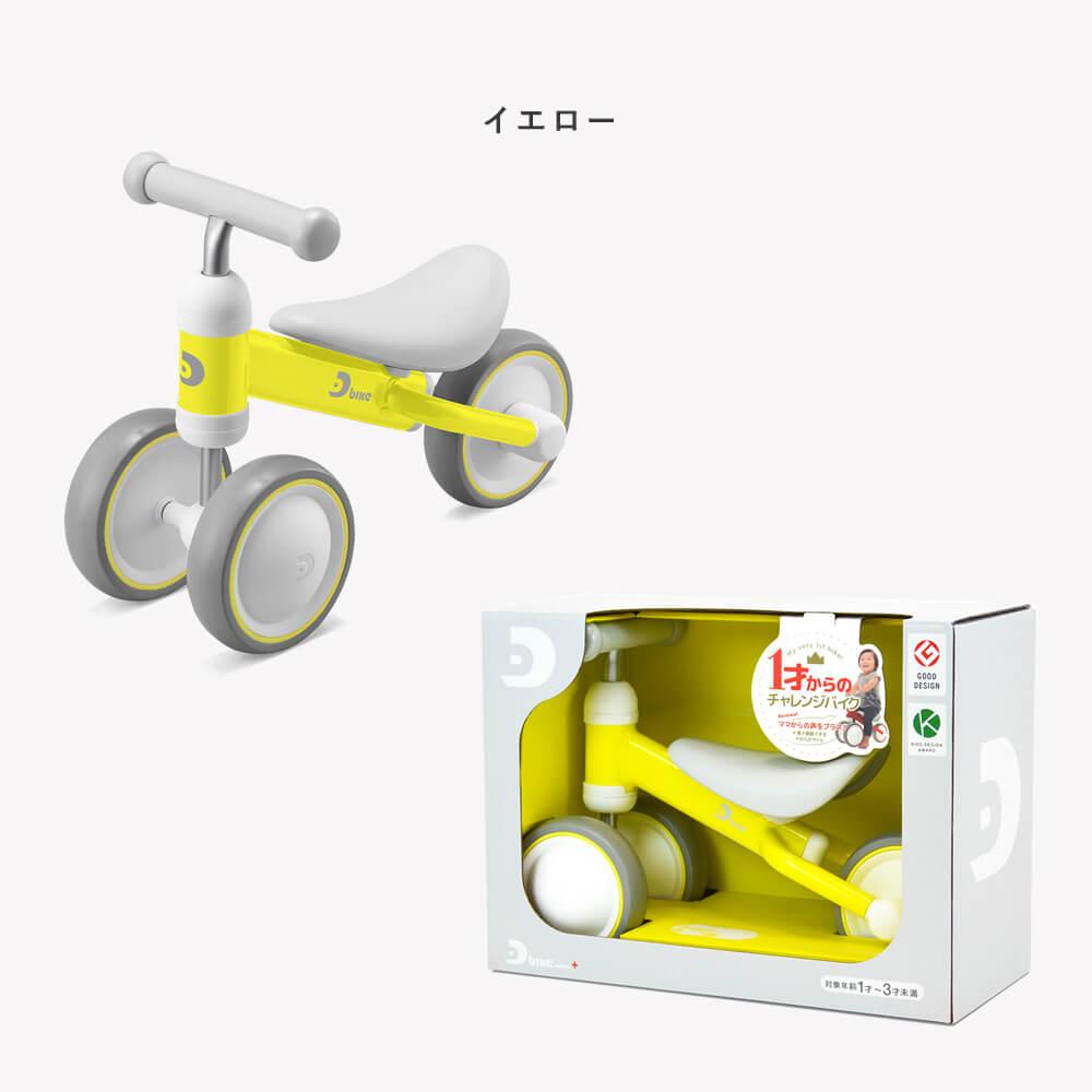 [ides]D-bike miniプラス