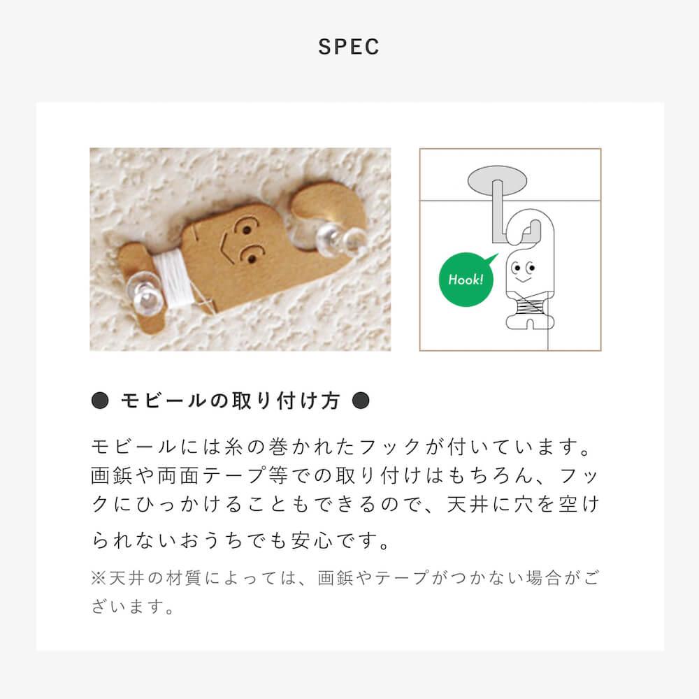 [Manu Mobiles]モビール(えほん)
