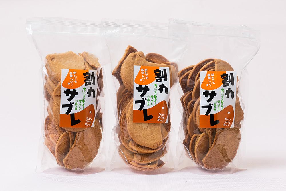 割れサブレ(3袋セット)