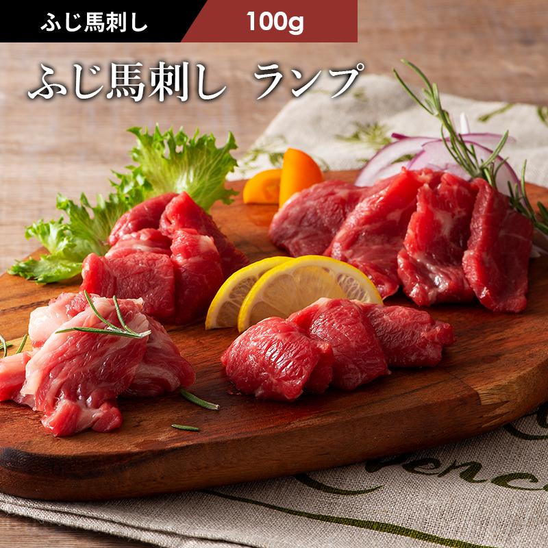 ふじ馬刺しランプ 100g タレ・生姜付