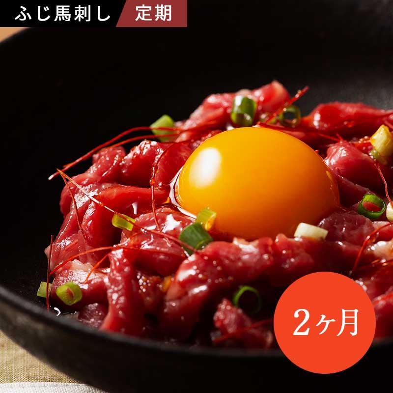 【2か月定期コース】ふじ馬刺しユッケセット 500g(10P) タレ付【送料無料】