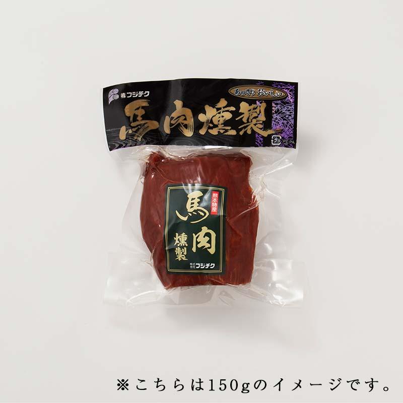 馬肉燻製ブロックセット【冷凍】