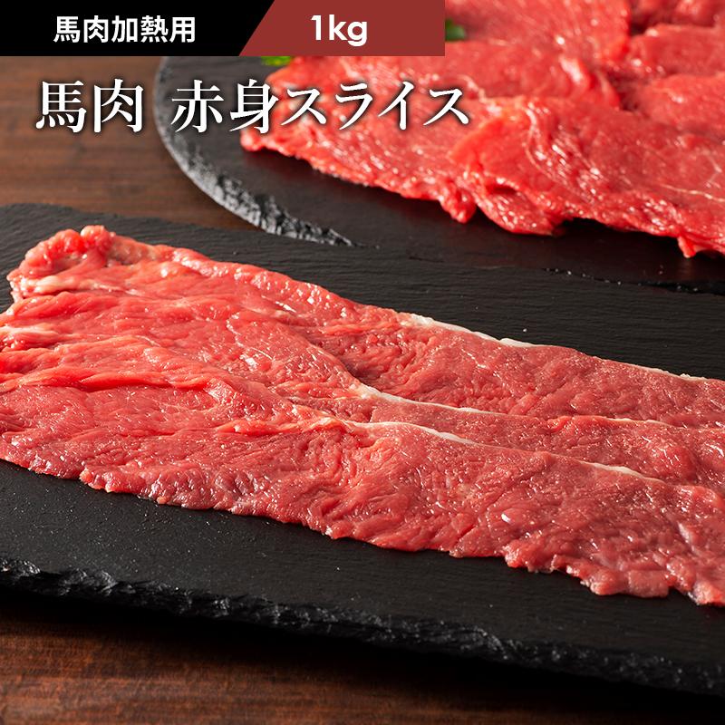 【送料無料】馬肉赤身スライス500g〜2kg【加熱用】【焼肉】