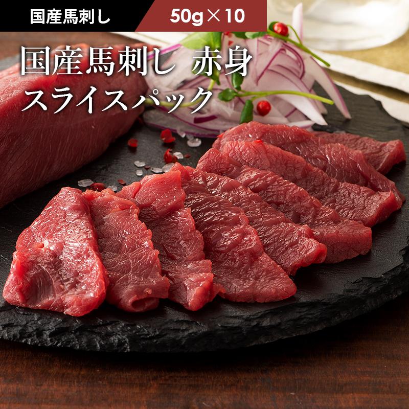 国産馬刺しスライスパック 500g(10P) タレ・生姜付