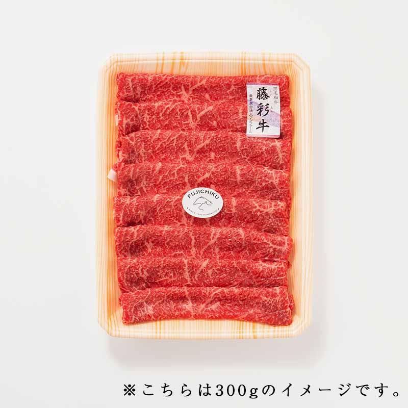 藤彩牛(A4〜A5)モモスライス 300g【加熱用】