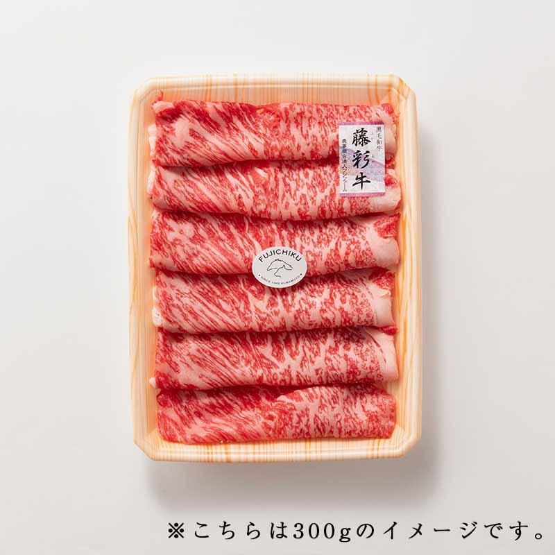 藤彩牛(A3)ローススライス 300g【加熱用】