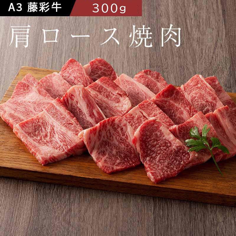 藤彩牛(A3)肩ロース焼肉 300g【加熱用】
