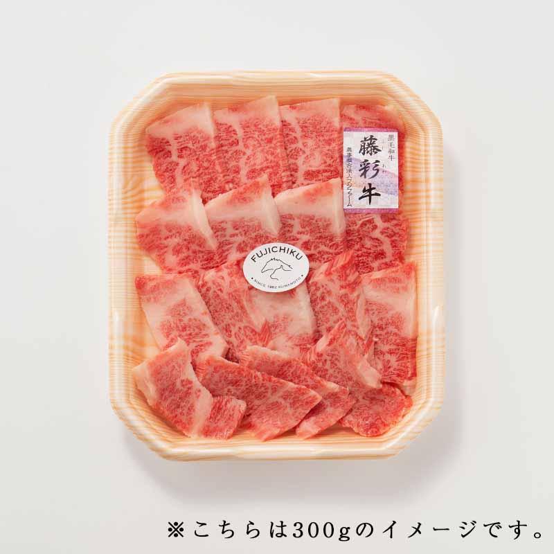 藤彩牛(A4〜A5)バラ焼肉 200g【加熱用】