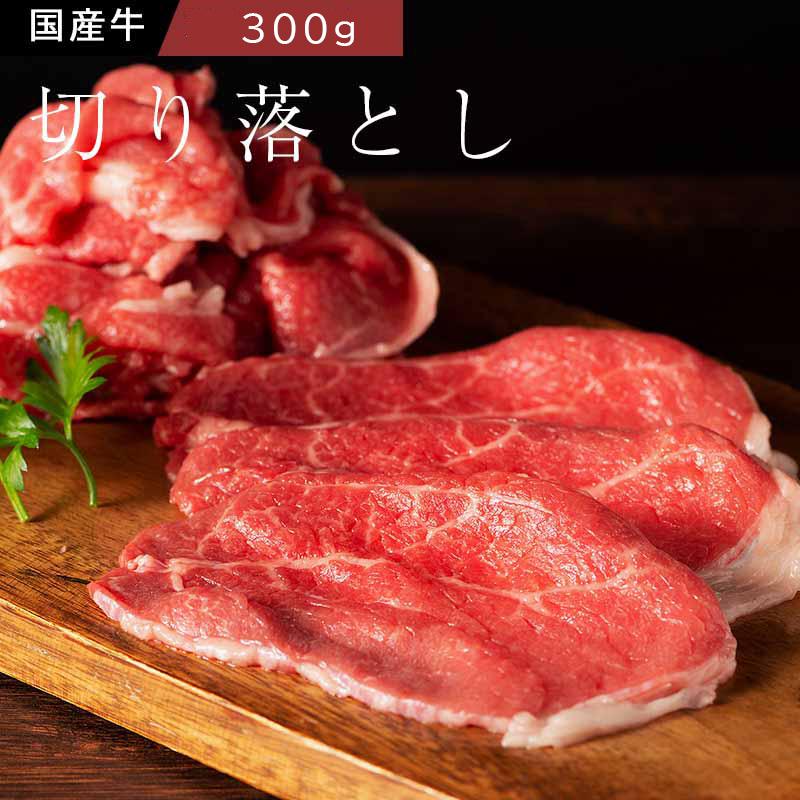国産牛 切り落とし 300g【加熱用】