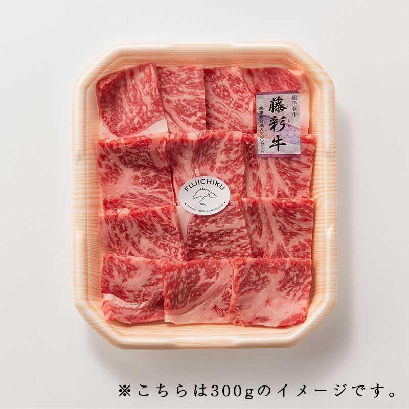 【送料無料】藤彩牛(A3)焼肉セット 計600g【加熱用】