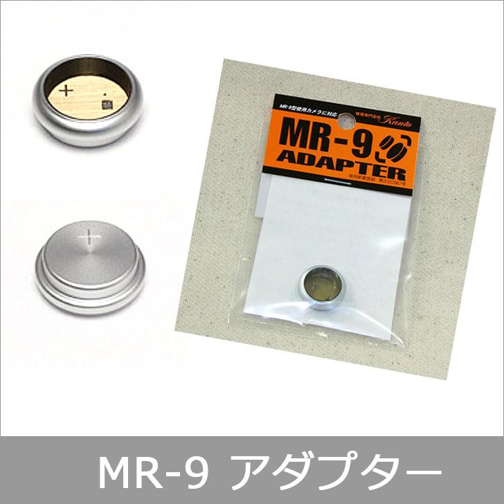 【メール便(DM便)OK】KANTO CAMERA MR-9 アダプター 変換型 (MR-9)