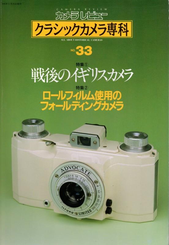 クラシックカメラ専科 33 「戦後のイギリスカメラ」(book-116) <br>【中古書籍】【DM便送料当社負担|こちらの商品はDM便にて発送いたします/代引き・日時指定不可】