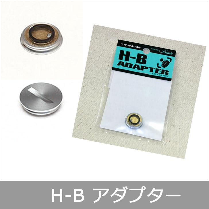 【メール便(DM便)OK】KANTO CAMERA H-B アダプター (H-B)