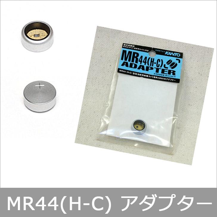 【メール便(DM便)OK】KANTO CAMERA MR44(H-C) アダプター (MR44)