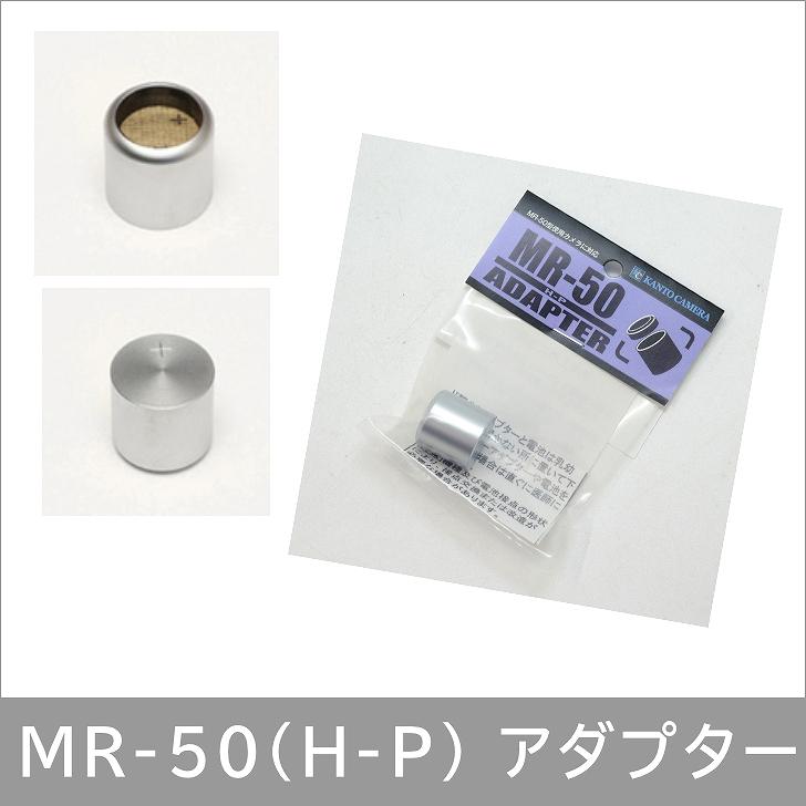 【メール便(DM便)OK】KANTO CAMERA MR-50 アダプター (MR-50)