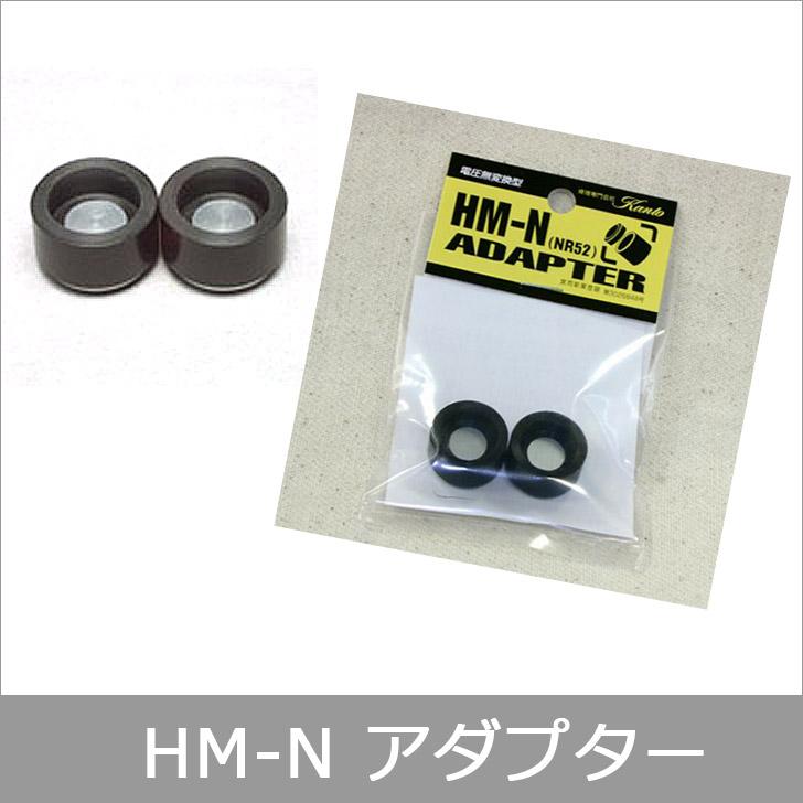 【メール便(DM便)OK】KANTO CAMERA HM-N(NR52) アダプター (HM-N)