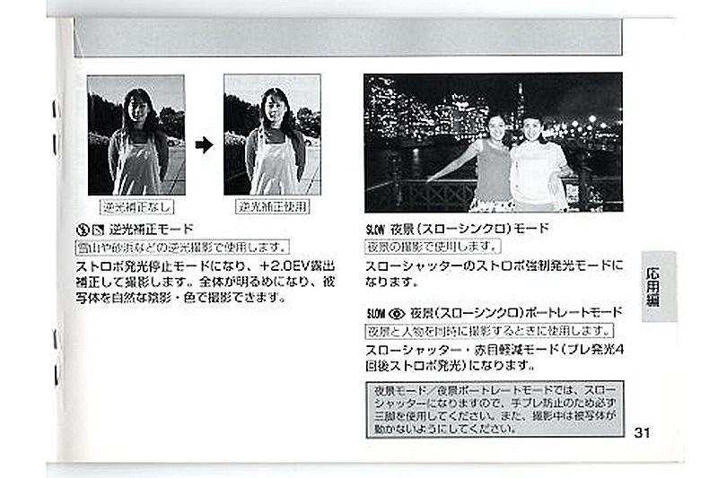 FUJIFILM(フジフィルム) KLASSE  取扱説明書 (TO-0481)<br>【DM便発送商品/送料当社負担】