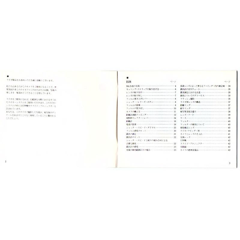 LEICA(ライカ) M6 取扱説明書(和文) (TO-0564)<br>【DM便発送商品/送料当社負担】