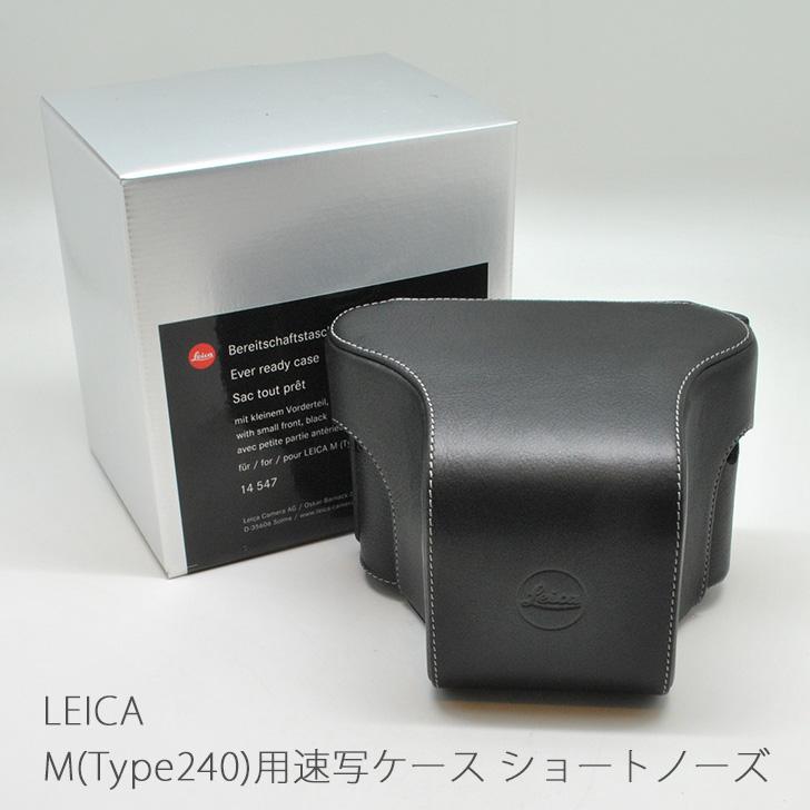 M(Typ240/262)用 速写ケース ショートノーズ ブラック LEICA(ライカ) (14547)