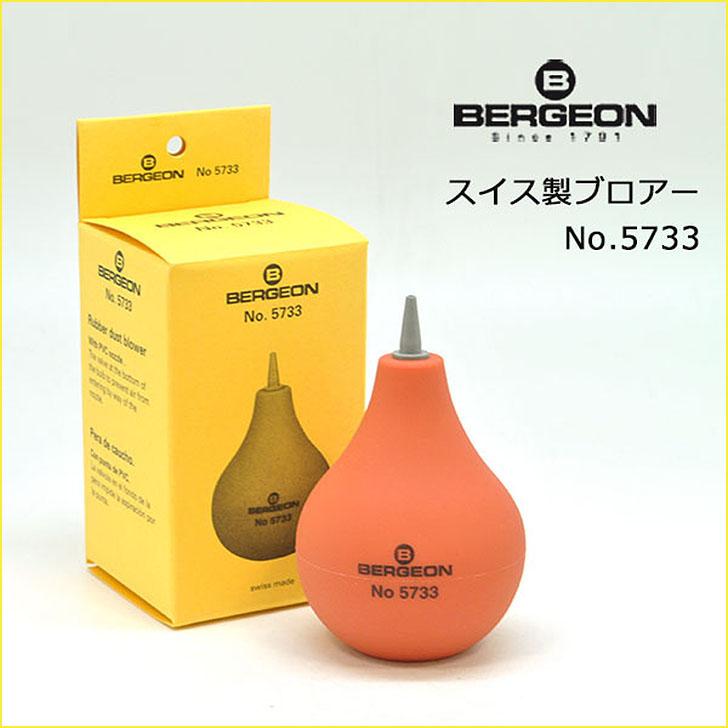 スイス時計工具メーカー  BERGEON (ベルジョン)社製 ブロアー No.5733