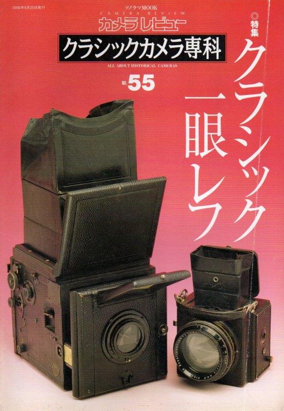 クラシックカメラ専科 55 「クラシック一眼レフ」(book-139) <br>【中古書籍】【DM便送料当社負担|こちらの商品はDM便にて発送いたします/代引き・日時指定不可】