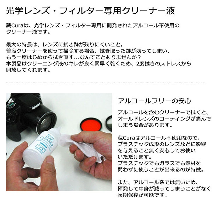 蔵Cura 光学レンズ専用クリーナー 50ml CLC-050