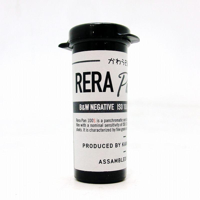 ベスト判(127) 白黒フィルム RERAPAN100S