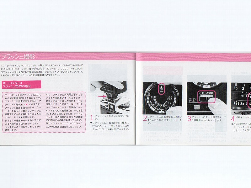 MINOLTA(ミノルタ) MINOLTA XD  取扱説明書 <br><CAPA2001年6月豪臨時増刊「カメラGET!」別冊付録 (TO-0549)<br>【DM便発送商品/送料当社負担】