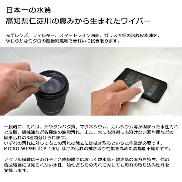 蔵Cura クリーニング用ペーパークロス MICRO WIPER/ミクロワイパー CP-100