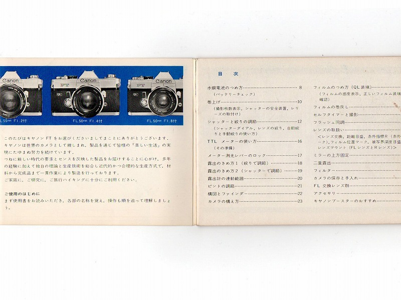 Canon(キヤノン) Canon FT 取扱説明書 (TO-0518)<br>【DM便発送商品/送料当社負担】