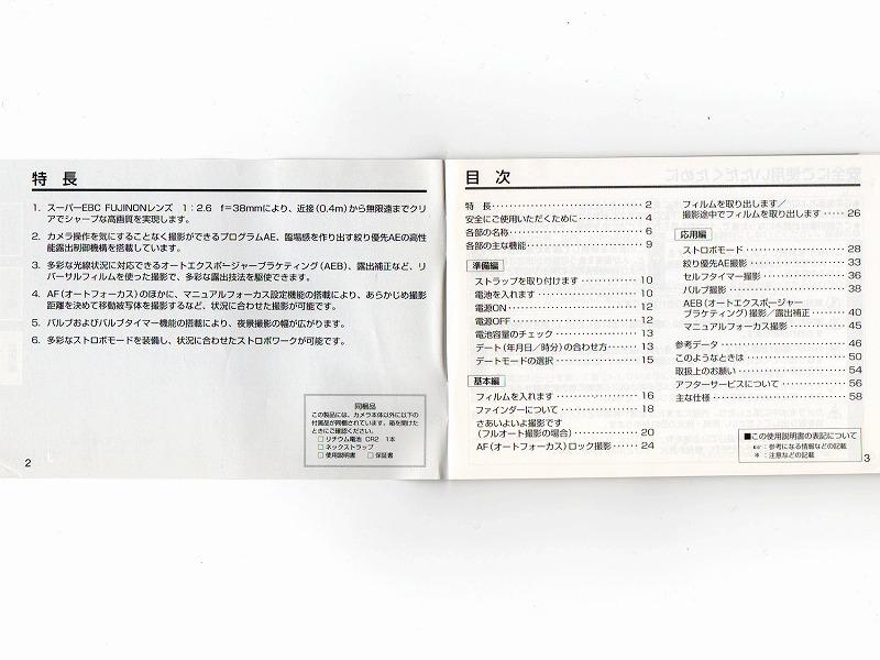 FUJIFILM(フジフィルム) KLASSE 取扱説明書 (TO-0519)<br>【DM便発送商品/送料当社負担】