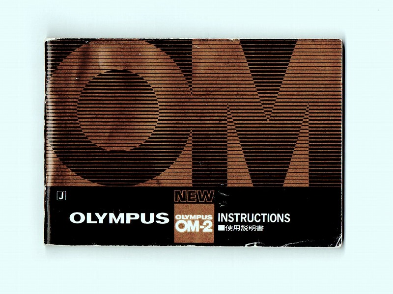 OLYMPUS(オリンパス) NEW OM-2 取扱説明書 (TO-0520)<br>【DM便発送商品/送料当社負担】