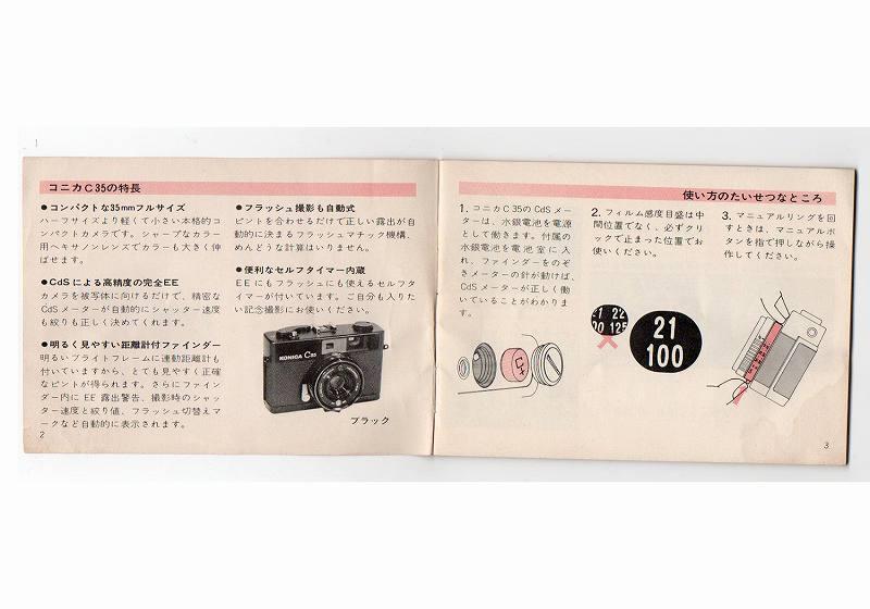 KONICA(コニカ) C35 取扱説明書 (TO-0494)<br>【DM便発送商品/送料当社負担】