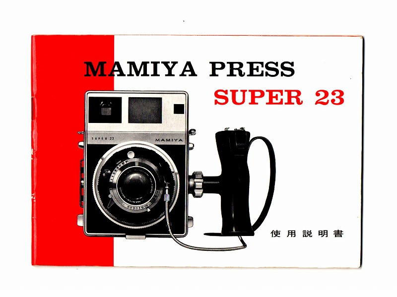 Mamiya(マミヤ) MAMIYA PRESS SUPER23  取扱説明書 (TO-0523)<br>【DM便発送商品/送料当社負担】