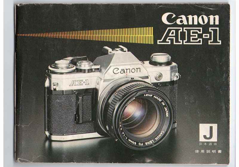 Canon(キヤノン) AE-1 取扱説明書 (TO-0496)<br>【DM便発送商品/送料当社負担】