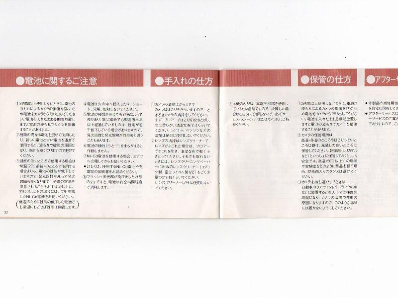 MINOLTA(ミノルタ) HI-MATIC AF  取扱説明書 (TO-0524)<br>【DM便発送商品/送料当社負担】