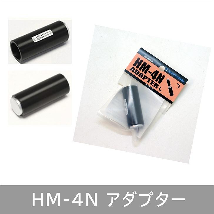 【メール便(DM便)OK】KANTO CAMERA HM-4N アダプター (HM-4N)