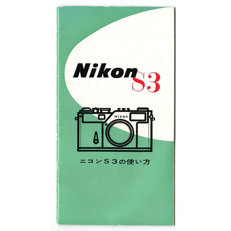 Nikon(ニコン) Nikon S3 -ニコン S3の使い方-  取扱説明書 (TO-0486)<br>【DM便発送商品/送料当社負担】