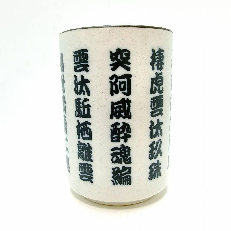 カメラメーカー名漢字表記 湯呑 YUNOMI