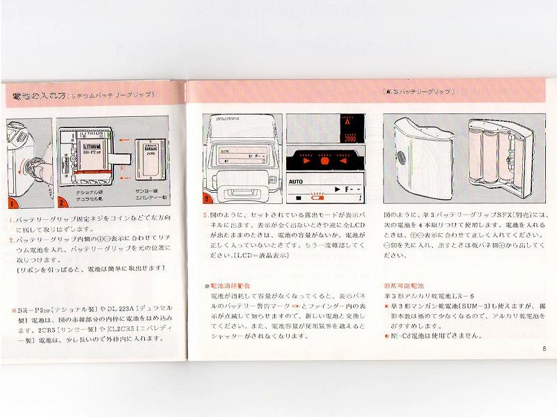 PENTAX(ペンタックス) SFX  取扱説明書 (TO-0536)<br>【DM便発送商品/送料当社負担】