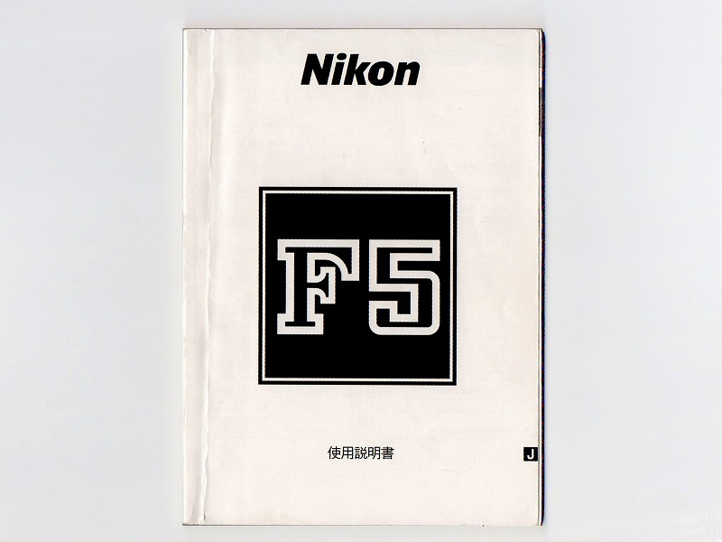 Nikon(ニコン) Nikon F5  取扱説明書 (TO-0538)<br>【DM便発送商品/送料当社負担】