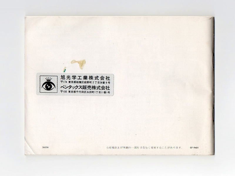 PENTAX(ペンタックス) PENTAX 645  取扱説明書 (TO-0539)<br>【DM便発送商品/送料当社負担】
