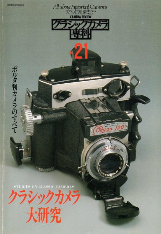 クラシックカメラ専科 21 「クラシックカメラ大研究」 (book-102) <br>【中古書籍】【DM便送料当社負担 こちらの商品はDM便にて発送いたします/代引き・日時指定不可】