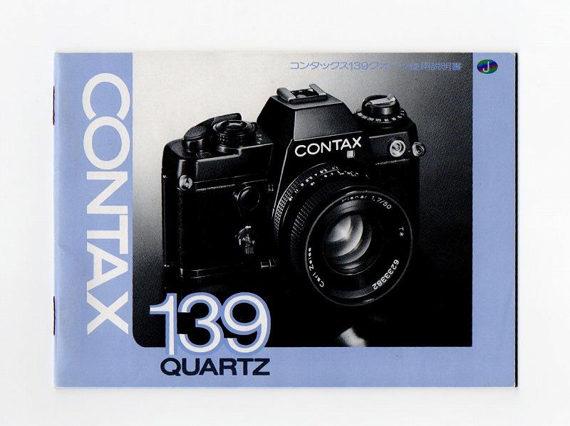 CONTAX(コンタックス) CONTAX 139 QUARTZ  取扱説明書 (TO-0543)<br>【DM便発送商品/送料当社負担】