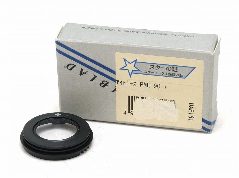 HASSELBLAD(ハッセルブラッド) PME90用視度レンズ(+) 42450 (0NAC-2188)