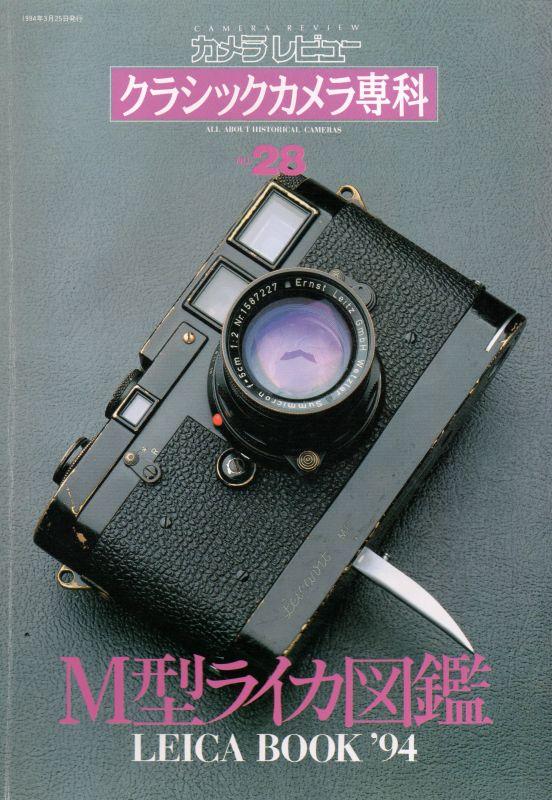 クラシックカメラ専科 28 「LEICA BOOK'94」(M型ライカ図鑑)(book-111) <br>【中古書籍】【DM便送料当社負担|こちらの商品はDM便にて発送いたします/代引き・日時指定不可】