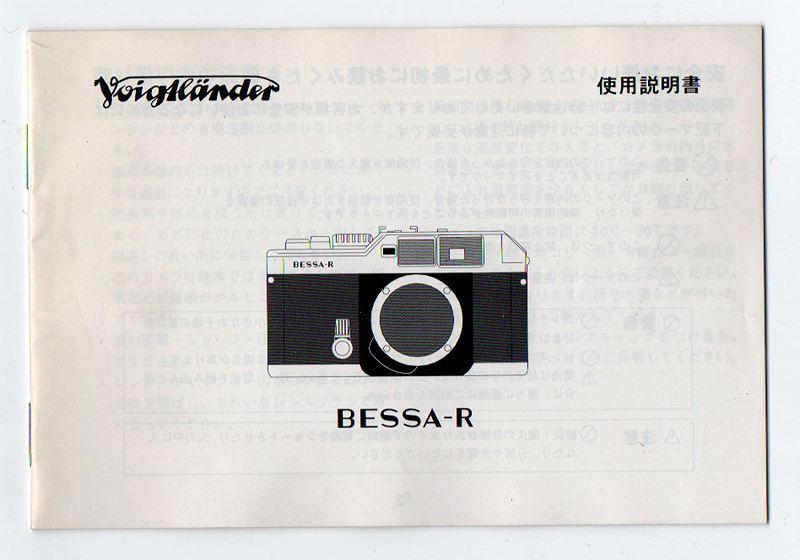 COSINA(コシナ) Voigtl&#228;nder BESSA-R (和文) 取扱説明書 (TO-0500)<br>【DM便発送商品/送料当社負担】